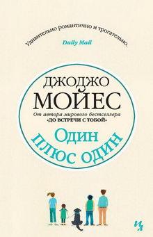 лучшие книги джоджо мойес