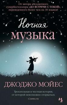 роман Ночная музыка