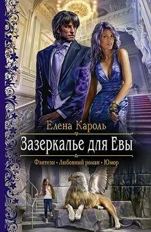 книга Зазеркалье для Евы
