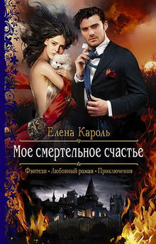 книга Моё смертельное счастье