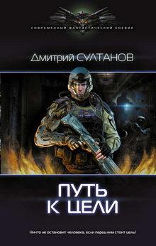 Дмитрий Султанов. Путь к цели