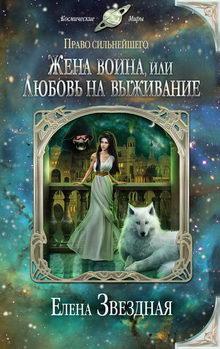 Елена Звёздная. Жена воина, или Любовь на выживание