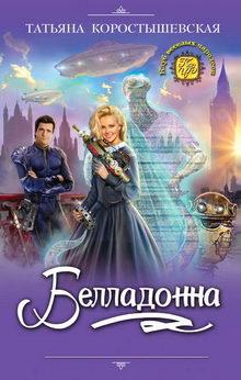 Татьяна Коростышевская. Белладонна