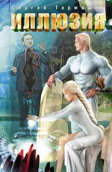 Книги фантастика попаданцы по рейтингу
