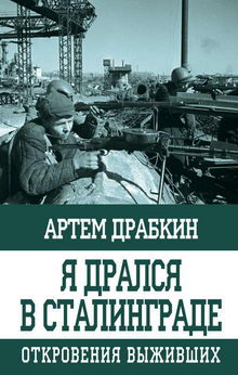 книги о сталинградской битве список