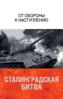 Коллектив авторов. Сталинградская битва. От обороны к наступлению