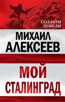 Мой Сталинград