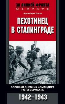 художественные книги о сталинградской битве список