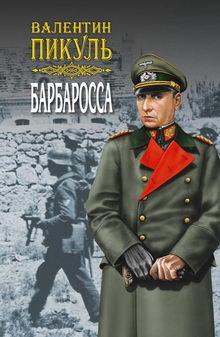 Валентин Пикуль. Барбаросса. Роман-размышление