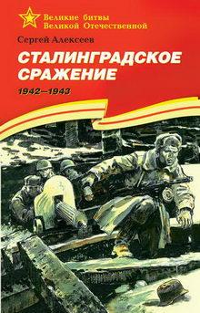 Сергей Алексеев. Сталинградское сражение. 1942—1943