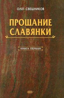 книга Прощание славянки