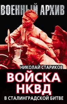 книга Войска НКВД в Сталинградской битве