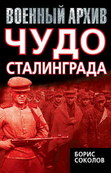 книга Чудо Сталинграда
