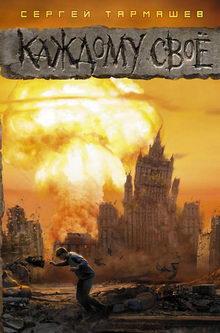 книги постапокалипсис список лучших