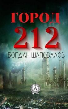 Шаповалов. Город 212