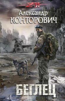 книги про апокалипсис и постапокалипсис