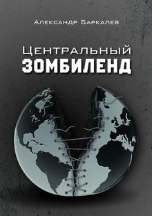 лучшие книги про постапокалипсис