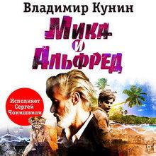 книга Мика и Альфред