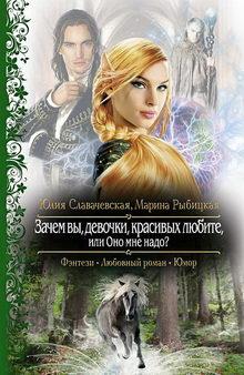 юлия славачевская все книги по сериям список