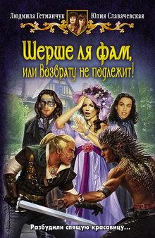 книга Шерше ля фам, или Возврату не подлежит!