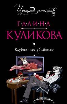 книга Клубничное убийство