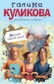 книга Жених секонд-хенд