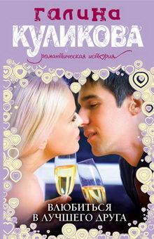 книга Влюбиться в лучшего друга