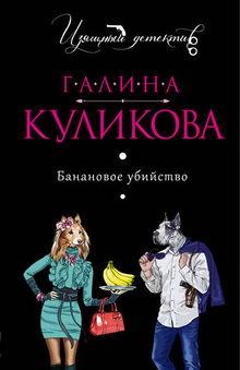 книга Банановое убийство