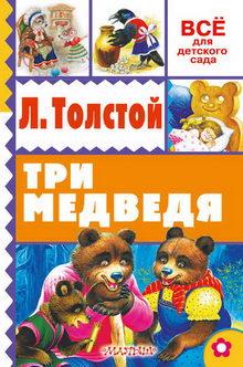 лев толстой произведения для детей