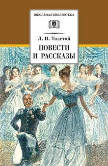 Повести и рассказы Толстого