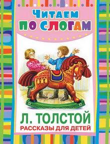 Рассказы для детей Толстого