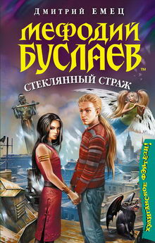 книга Стеклянный страж