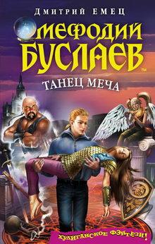 книга Танец меча