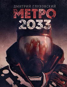 метро 2033 хронология книг