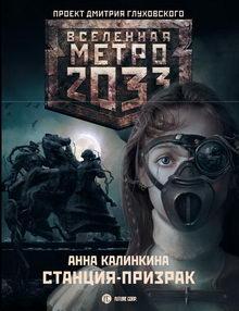 книга Метро 2033: Станция-призрак