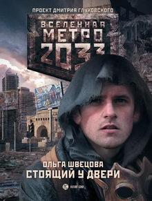 книга Метро 2033: Стоящий у двери