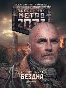 книги метро 2033 список по порядку