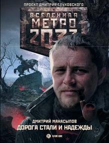 вселенная метро 2033 все книги серии