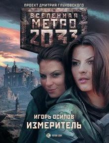 серия книг метро 2033 по порядку