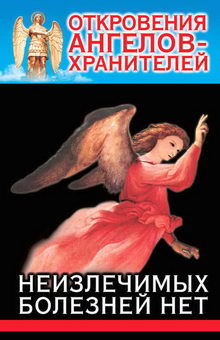 Ренат Гарифзянов, Любовь Панова. Неизлечимых болезней нет