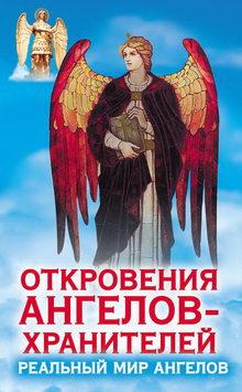 Ренат Гарифзянов. Реальный мир Ангелов
