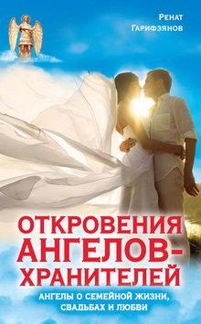 Ангелы о семейной жизни, свадьбах, любви