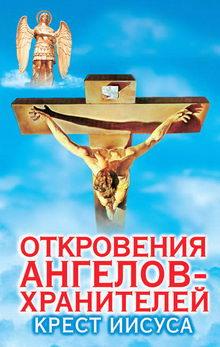 книга Крест Иисуса