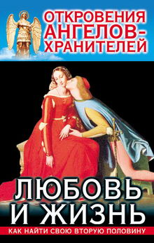 книга Любовь и жизнь