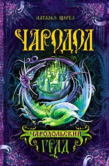 книга Чародольский град