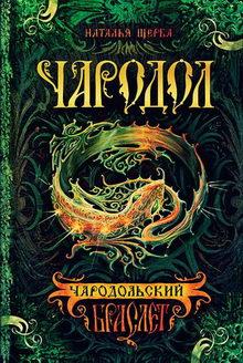 книга Чародольский браслет