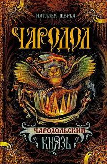 книга Чародольский князь