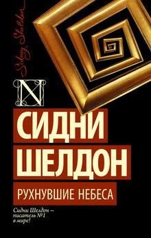книга Рухнувшие небеса