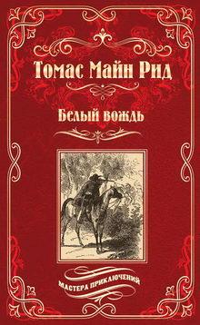 томас майн рид книги