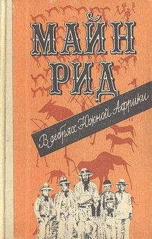 роман В дебрях Южной Африки, или Приключения бура и его семьи